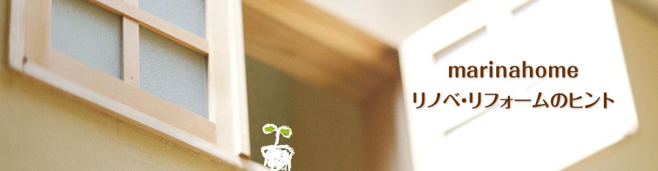リノベ・リフォームのヒント|新築・総合リフォーム|マリナホーム